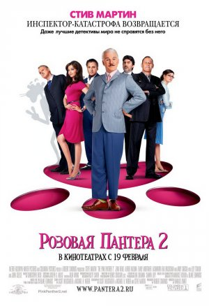 The Pink Panther 2 1000x1460