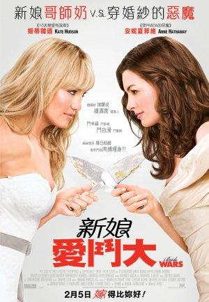 Bride Wars - La mia migliore nemica 2701x3900