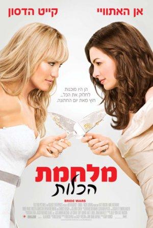 Bride Wars - La mia migliore nemica 485x723