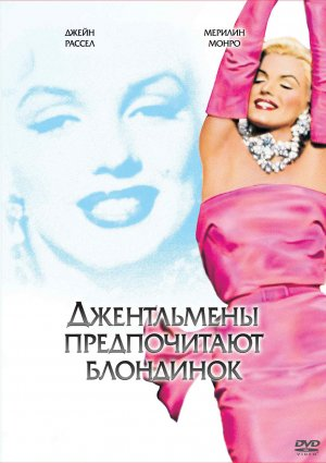 Gentlemen Prefer Blondes 1522x2154