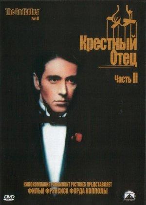 The Godfather: Part II 708x994