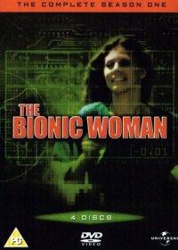 La dona biònica poster