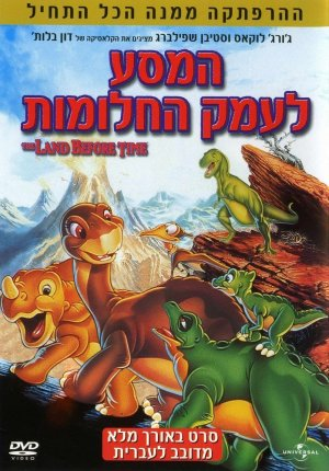 The Land Before Time 698x1000