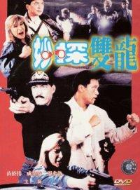 Miao tan shuang long poster