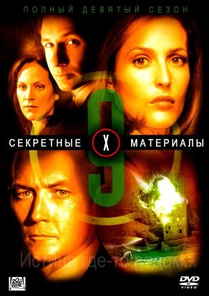 The X Files 1013x1433
