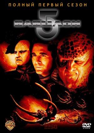 Babylon 5 1008x1433