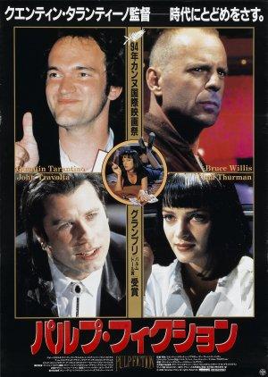 Pulp Fiction 2100x2956