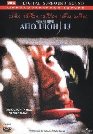 Apollo 13 556x800