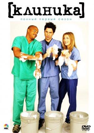 Scrubs 1013x1433