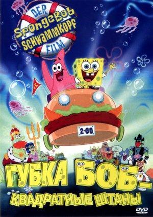 The SpongeBob SquarePants Movie 2017x2874