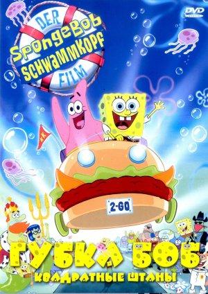 The SpongeBob SquarePants Movie 1025x1449