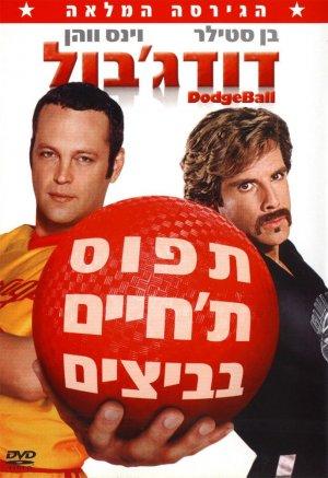 Dodgeball: A True Underdog Story 687x1000