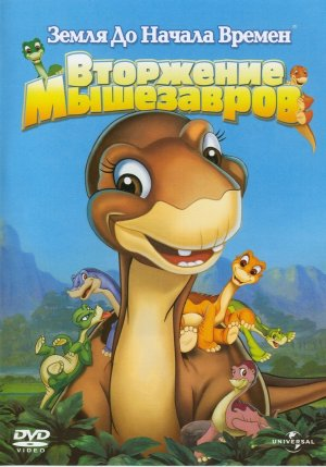 The Land Before Time XI: Invasion of the Tinysauruses 754x1079