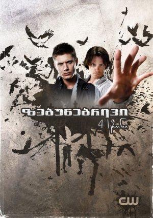 Supernatural 500x709