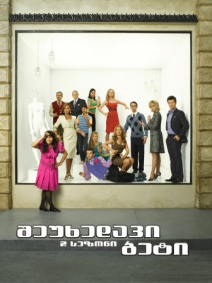Ugly Betty 500x667