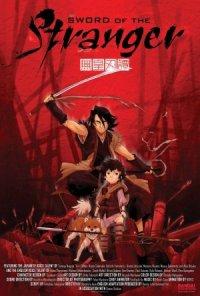 Sword of the Stranger poster