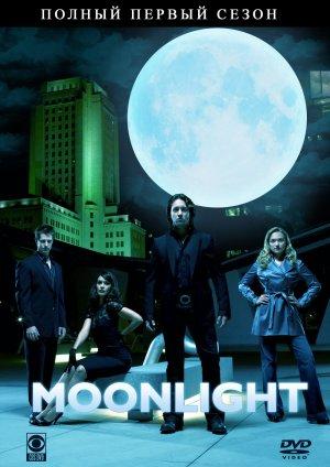 Moonlight 1013x1433
