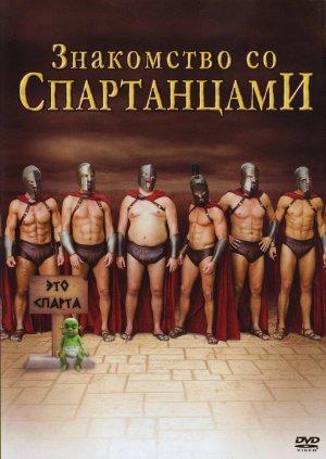 Meet the Spartans 1529x2156