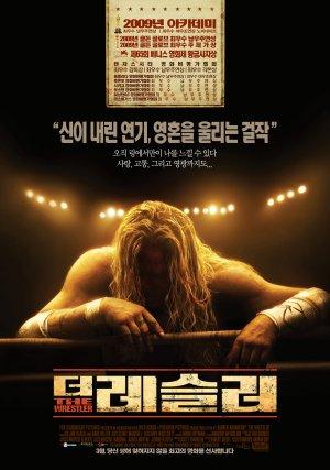 The Wrestler 3509x5000