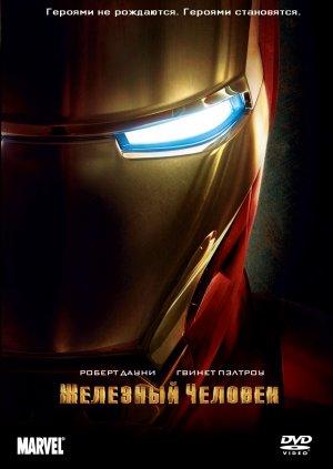 Iron Man 1017x1433
