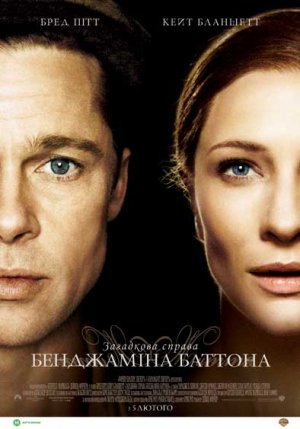 The Curious Case of Benjamin Button 394x563