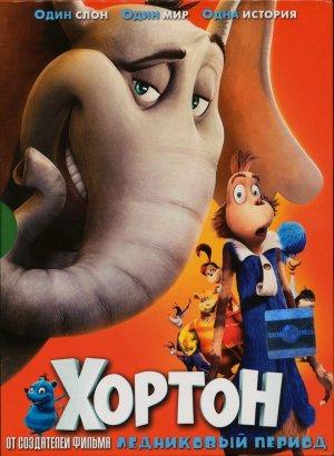 Horton Hears a Who! 1614x2206