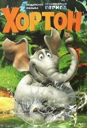 Horton Hears a Who! 340x500