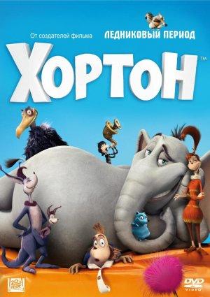 Horton Hears a Who! 1012x1433