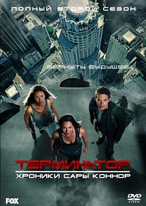 Terminator: The Sarah Connor Chronicles 1015x1433