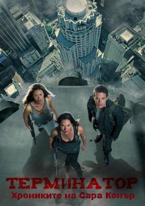 Terminator: The Sarah Connor Chronicles 434x617