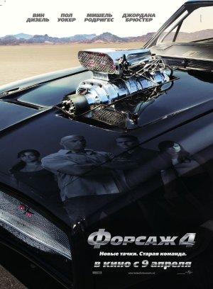 Fast & Furious 968x1316