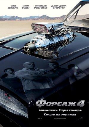 Fast & Furious 3500x5000