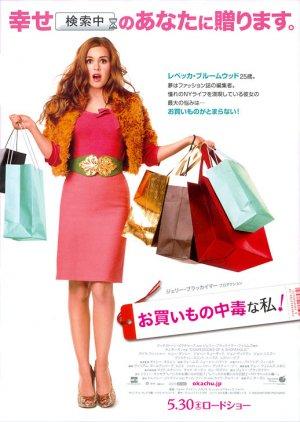 Confessions of a Shopaholic 518x729