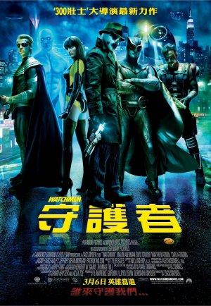 Watchmen 1388x2008