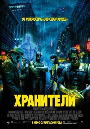 Watchmen 1643x2362