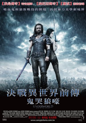 Underworld: Rise of the Lycans 1600x2283