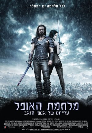 Underworld: Rise of the Lycans 700x1007