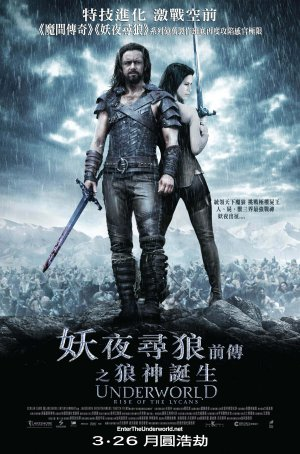 Underworld: Rise of the Lycans 1583x2398