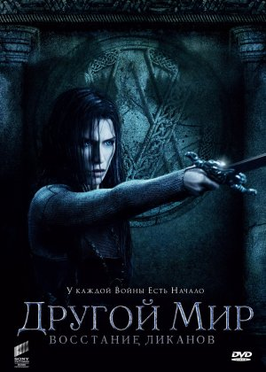 Underworld: Rise of the Lycans 1540x2156