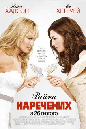 Bride Wars - La mia migliore nemica 591x886