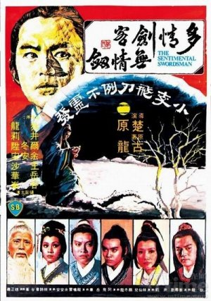 To ching chien ko wu ching chien movie