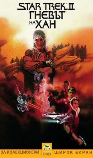 Star Trek II: The Wrath of Khan 302x508