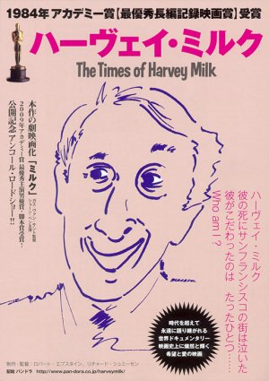 The Times of Harvey Milk 515x729