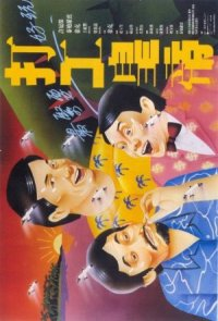 Da gung wong dai poster