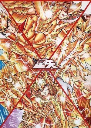Seinto Seiya 800x1123