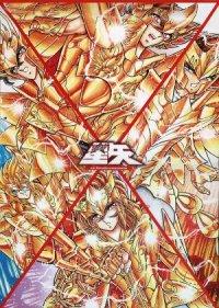 Seinto Seiya poster