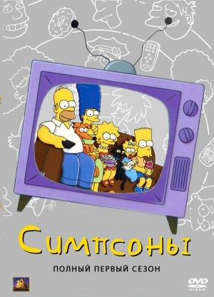 The Simpsons 1031x1433