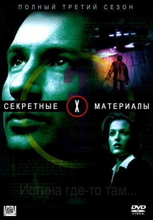 The X Files 995x1433