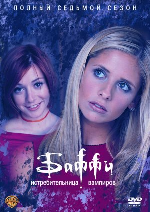 Buffy the Vampire Slayer 1013x1433