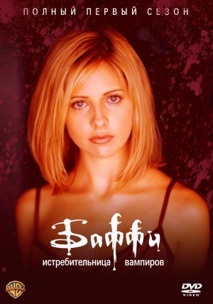 Buffy the Vampire Slayer 1004x1433